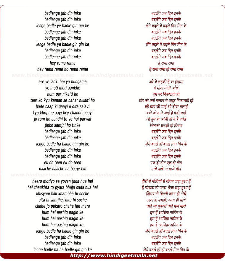 lyrics of song Badlenge Jab Din Inke