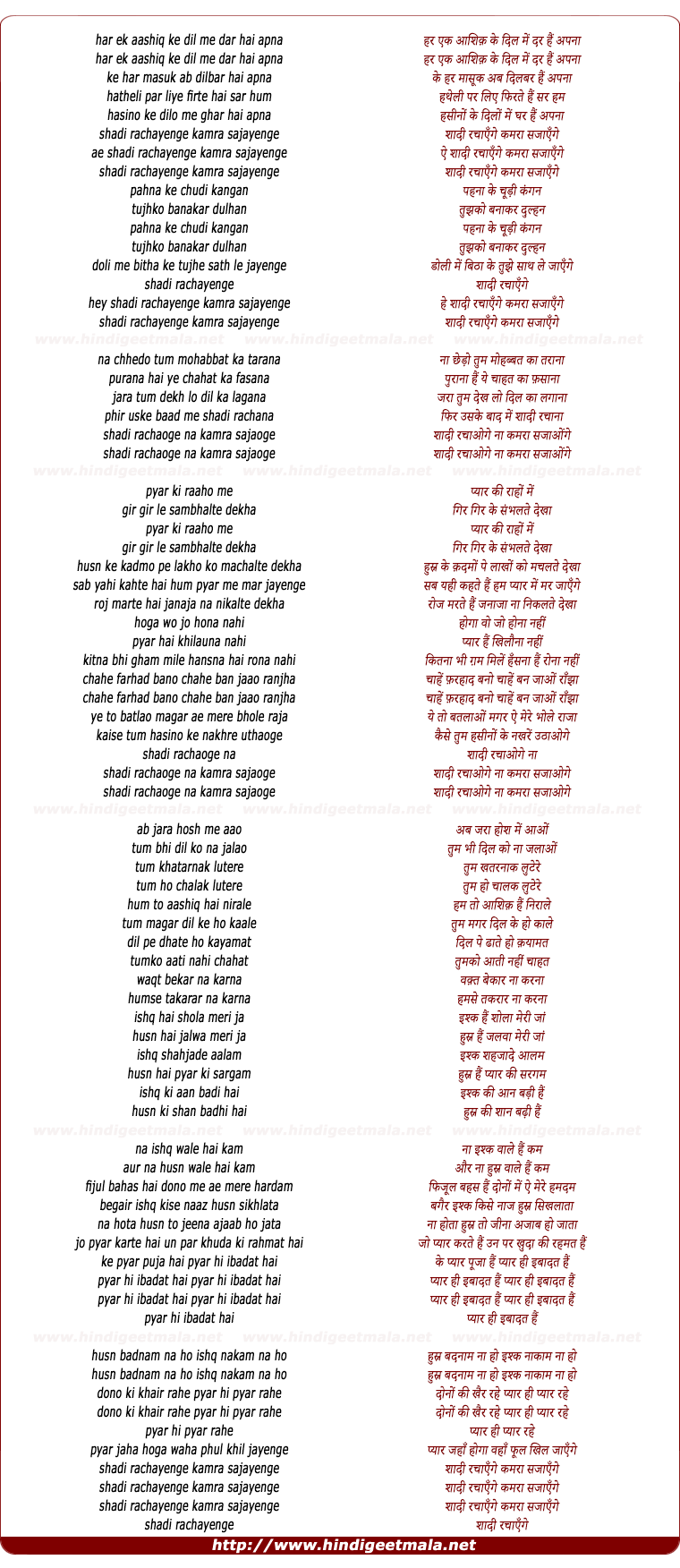 lyrics of song Shaadi Rachayenge Kamraa Sajayenge