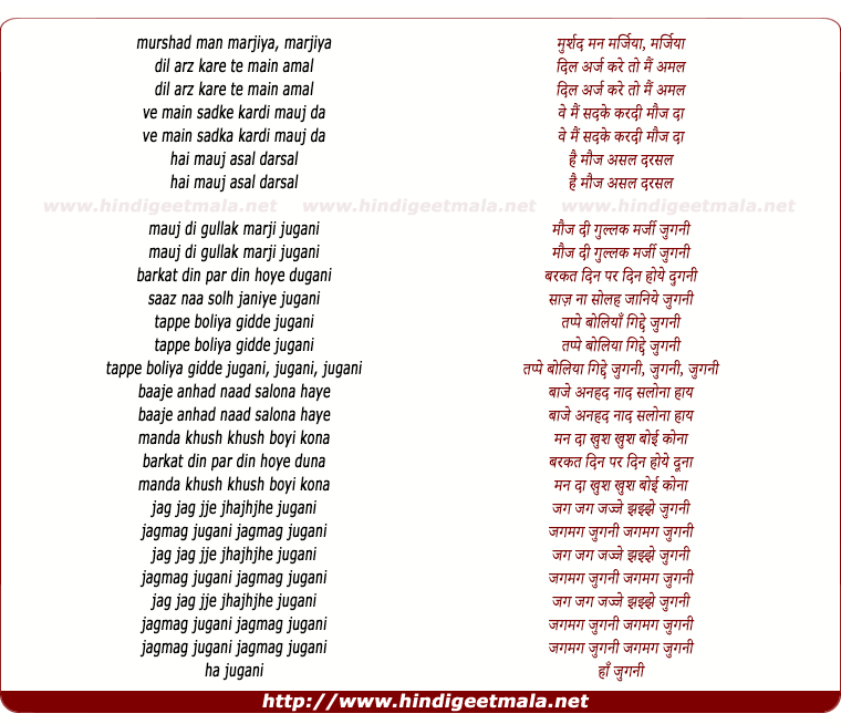 lyrics of song Jugnee Unplugged