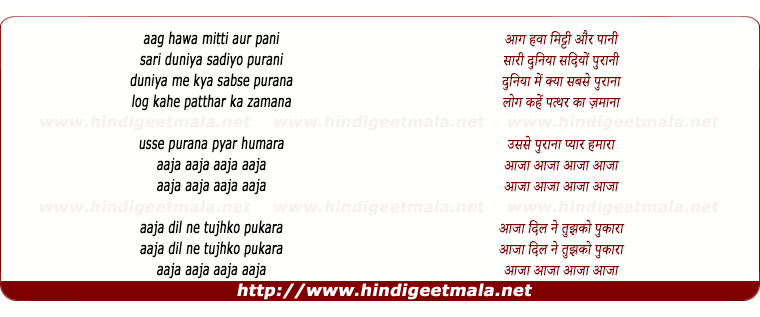 lyrics of song Aag Hawa Mitti Aur Paani
