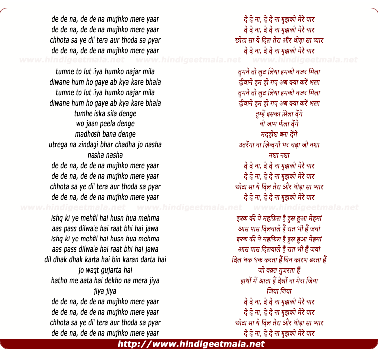 lyrics of song De De Naa Mujhko Mere Yar