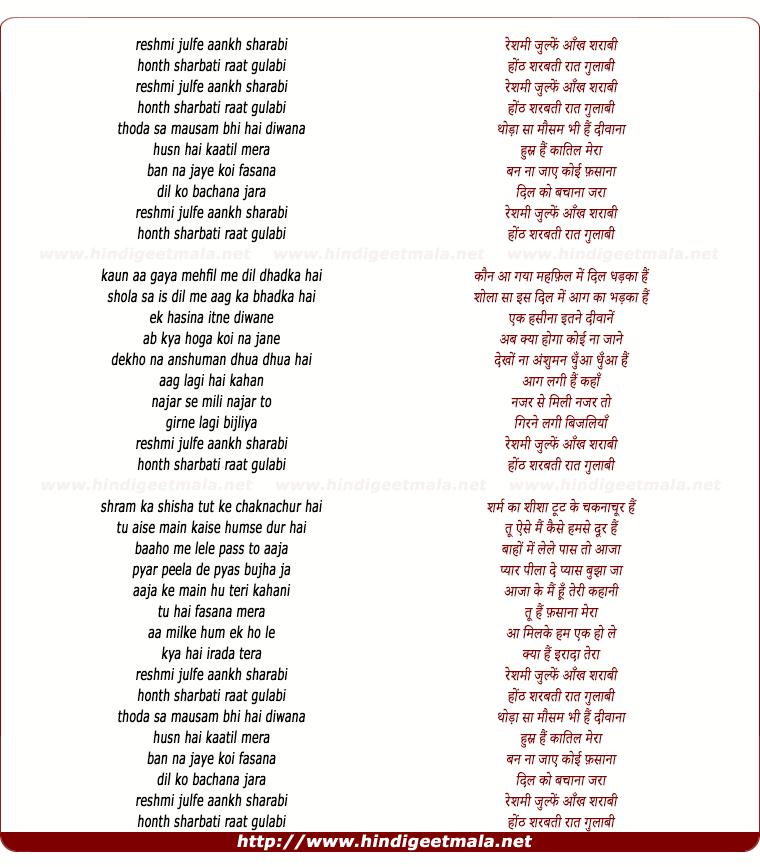 lyrics of song Reshmi Zulfe Aankh Sharaab