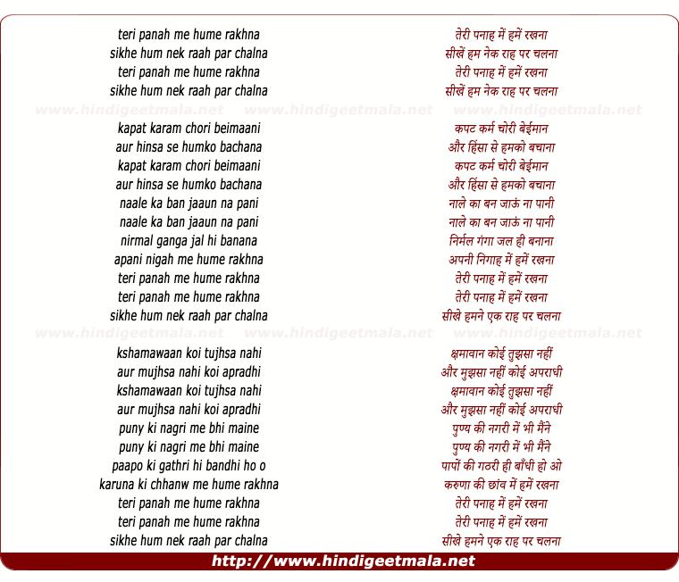 lyrics of song Teri Panaah Mei Hame Rakhna (2)