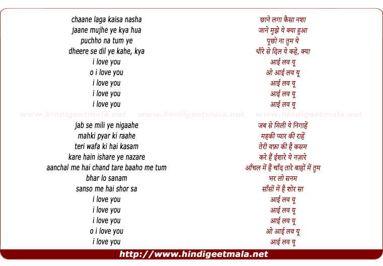 lyrics of song O I Love You (1 Part)