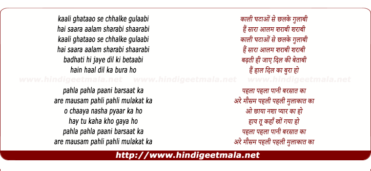 lyrics of song Pehla Pehla Paani Barsat Kaa (Sad)