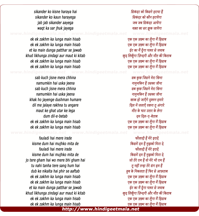 lyrics of song Ek Ek Zakham Kaa