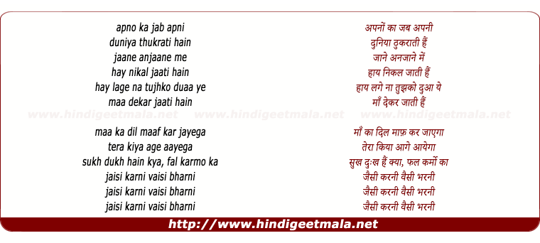 lyrics of song Jaisi Karni Waisi Bharni (Male) (Sad)