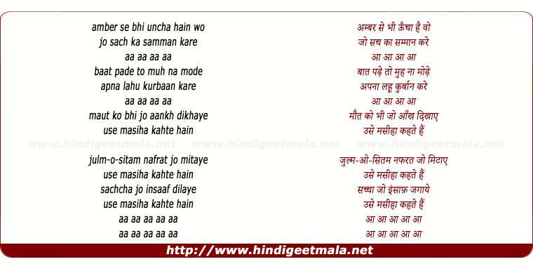 lyrics of song Usse Maseeha Kehte Hain (Sad)
