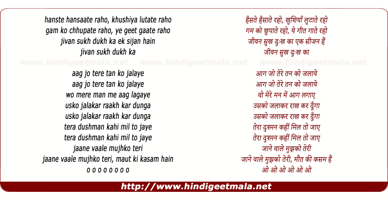 lyrics of song Jeevan Sukh Dukh Ka (Sad)