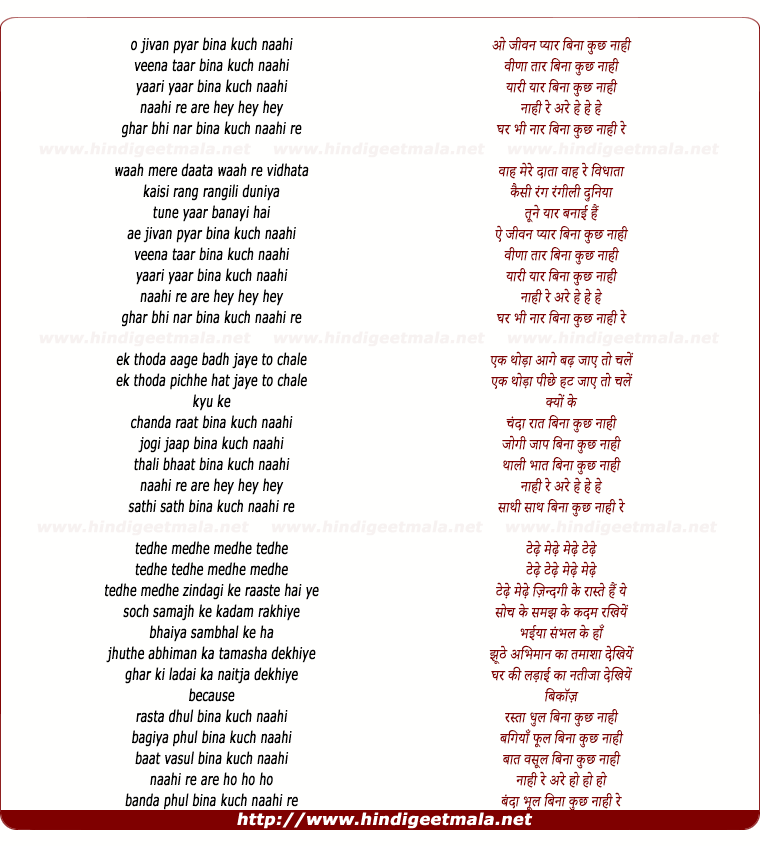 lyrics of song Jeevan Pyar Bina