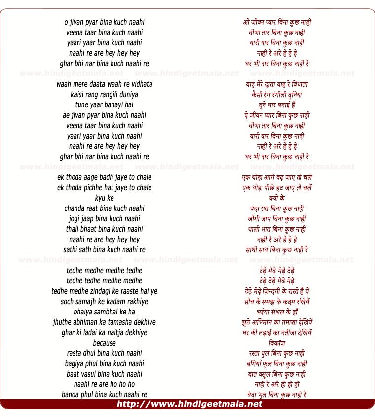 lyrics of song Jivan Pyar Bina Kuch Naahi