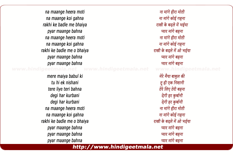 lyrics of song Na Maange Heera Moti