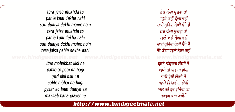 lyrics of song Tere Jaisa Mukhda Pehle Kahin Dekha Nahi (Female)