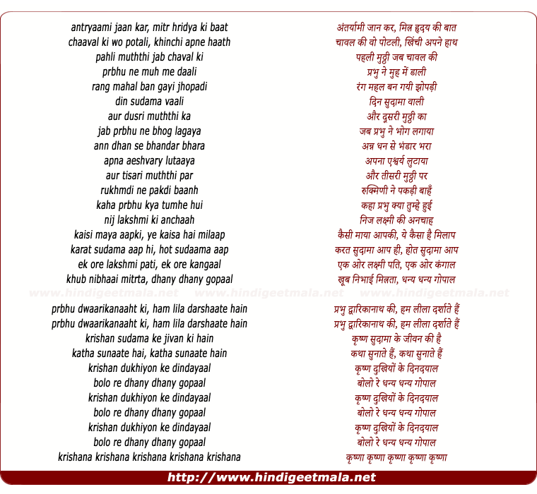 lyrics of song Krishna Sudama (Part-3)