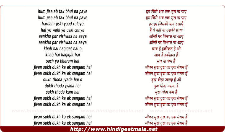 lyrics of song Hum Jise Ab Tak Bhool Na Paye