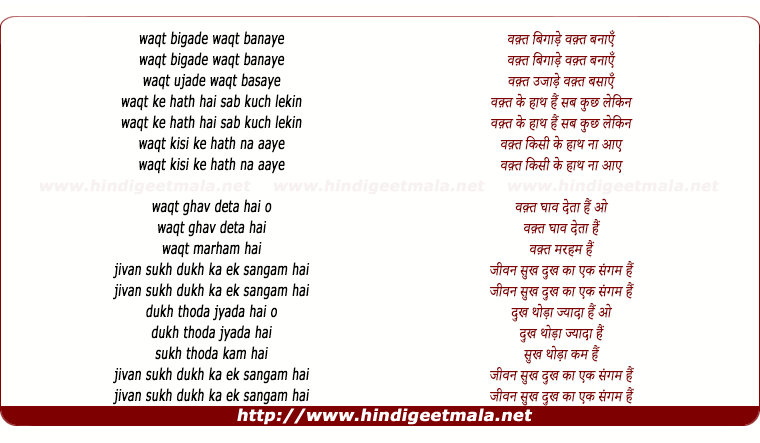 lyrics of song Waqt Bigade Waqt Banaye
