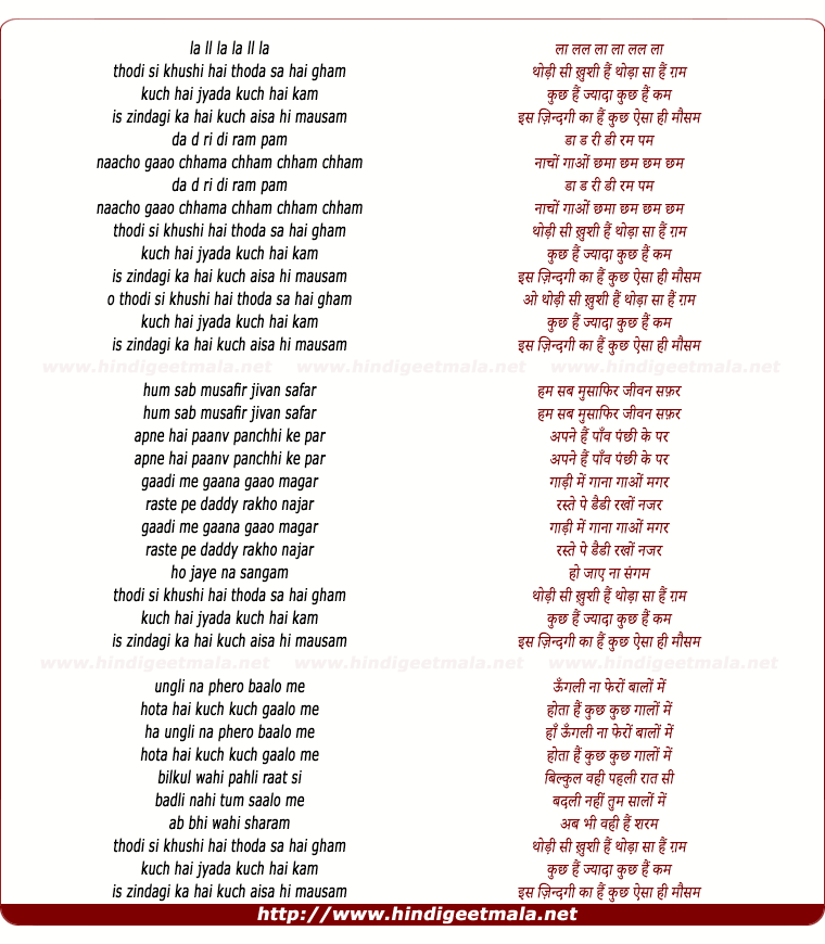 lyrics of song Thodi Si Khushi Hai Thoda Sa Hai Gham
