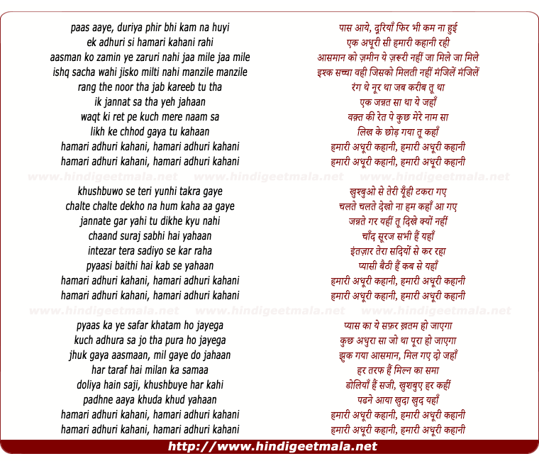 lyrics of song Hamari Adhuri Kahani