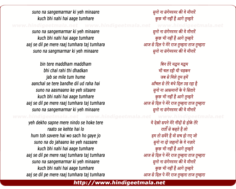 lyrics of song Suno Na Sangemarmar