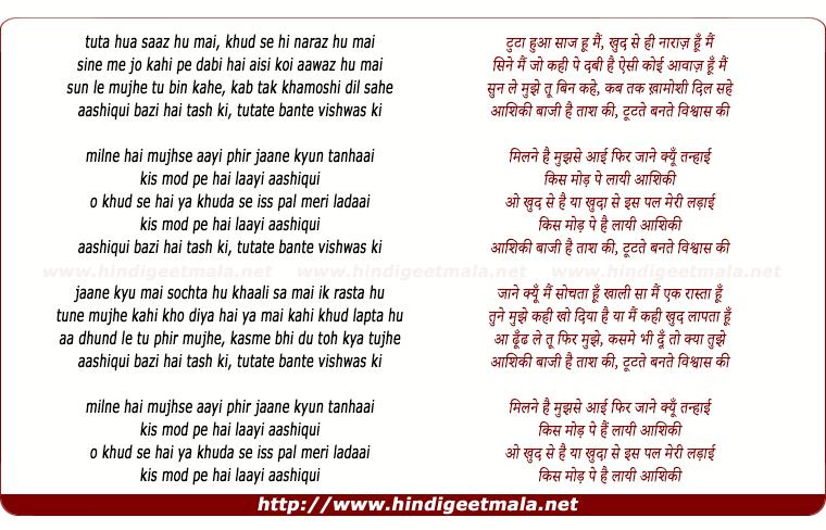 lyrics of song Milne Hai Mujhse Aayi (Mtv)
