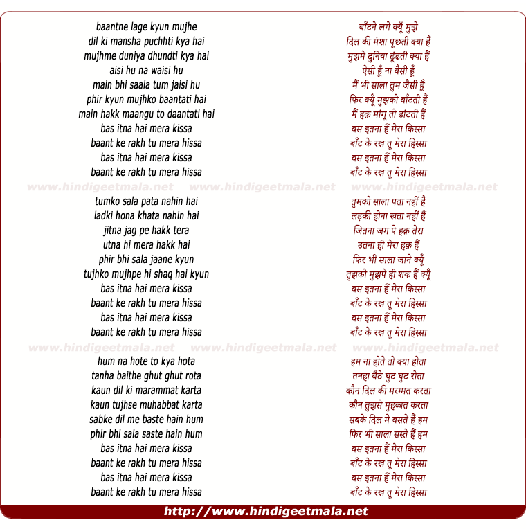 lyrics of song Mera Kissa