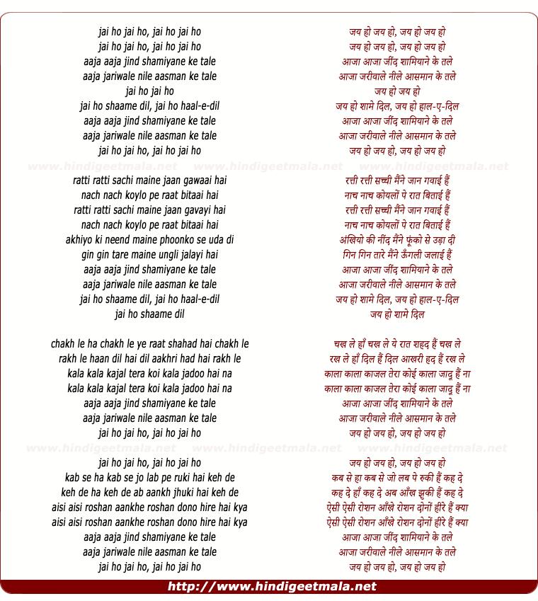 lyrics of song Jai Ho