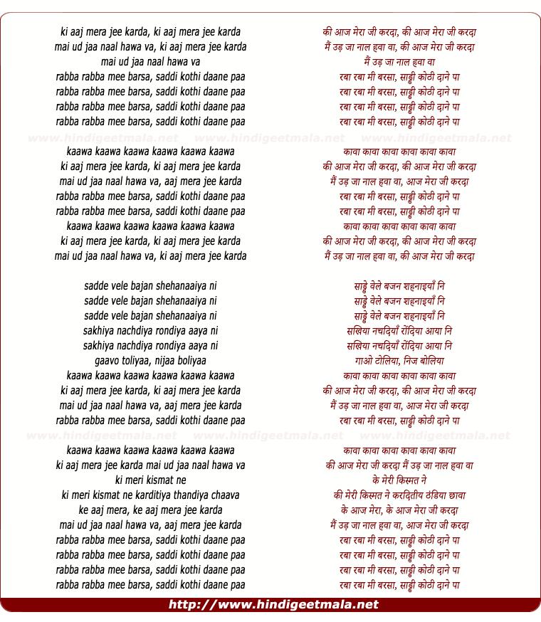 lyrics of song Kaawa Kaawa