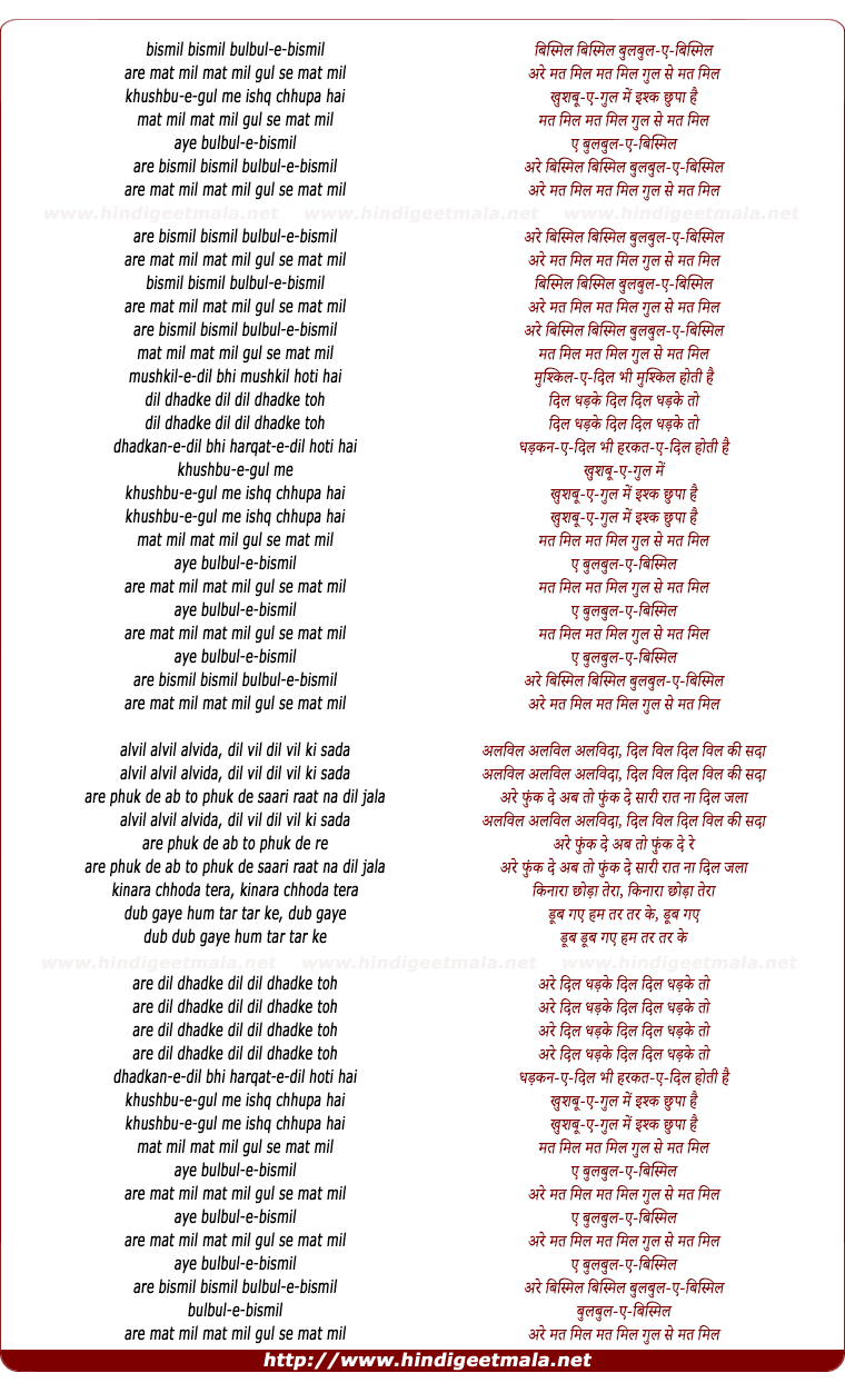 lyrics of song Bismeel