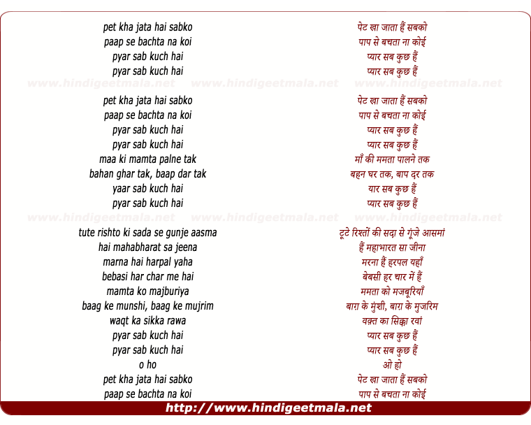 lyrics of song Pyaar Sab Kuch Hai