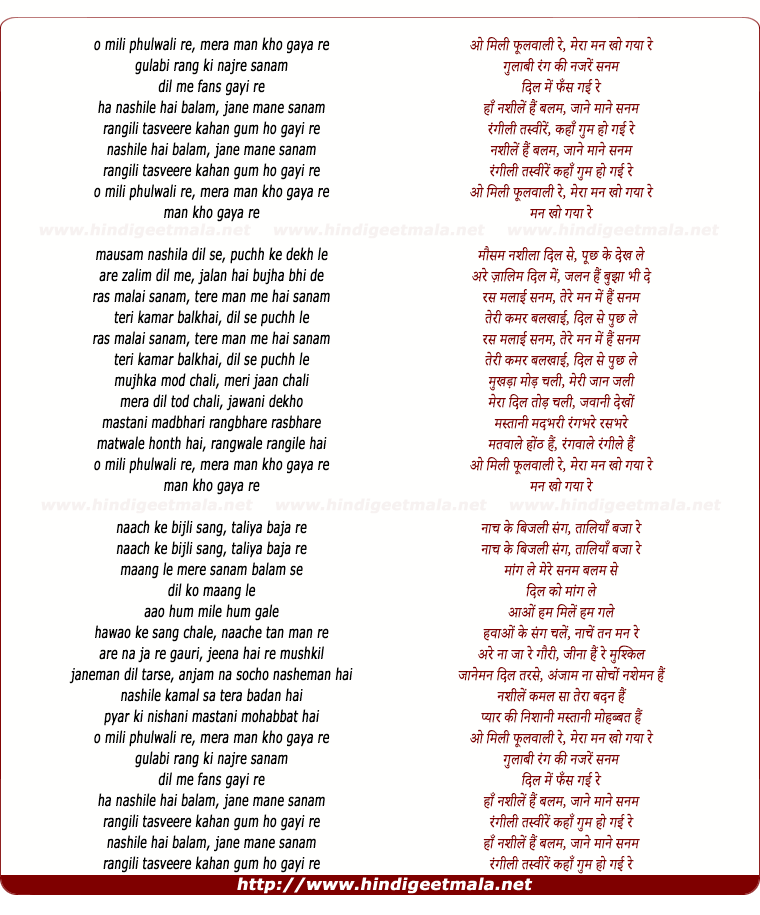 lyrics of song O Mili Phoolwaali Re