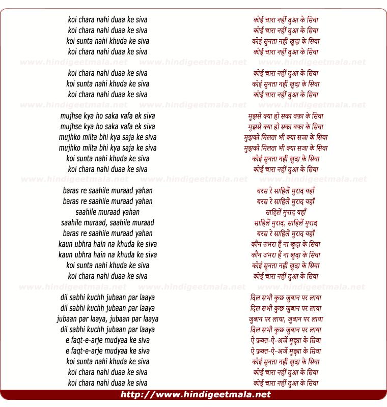lyrics of song Koi Chara Nahi