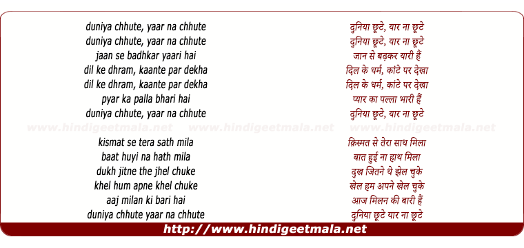 lyrics of song Duniyan Chhute Yaar Na Chhute