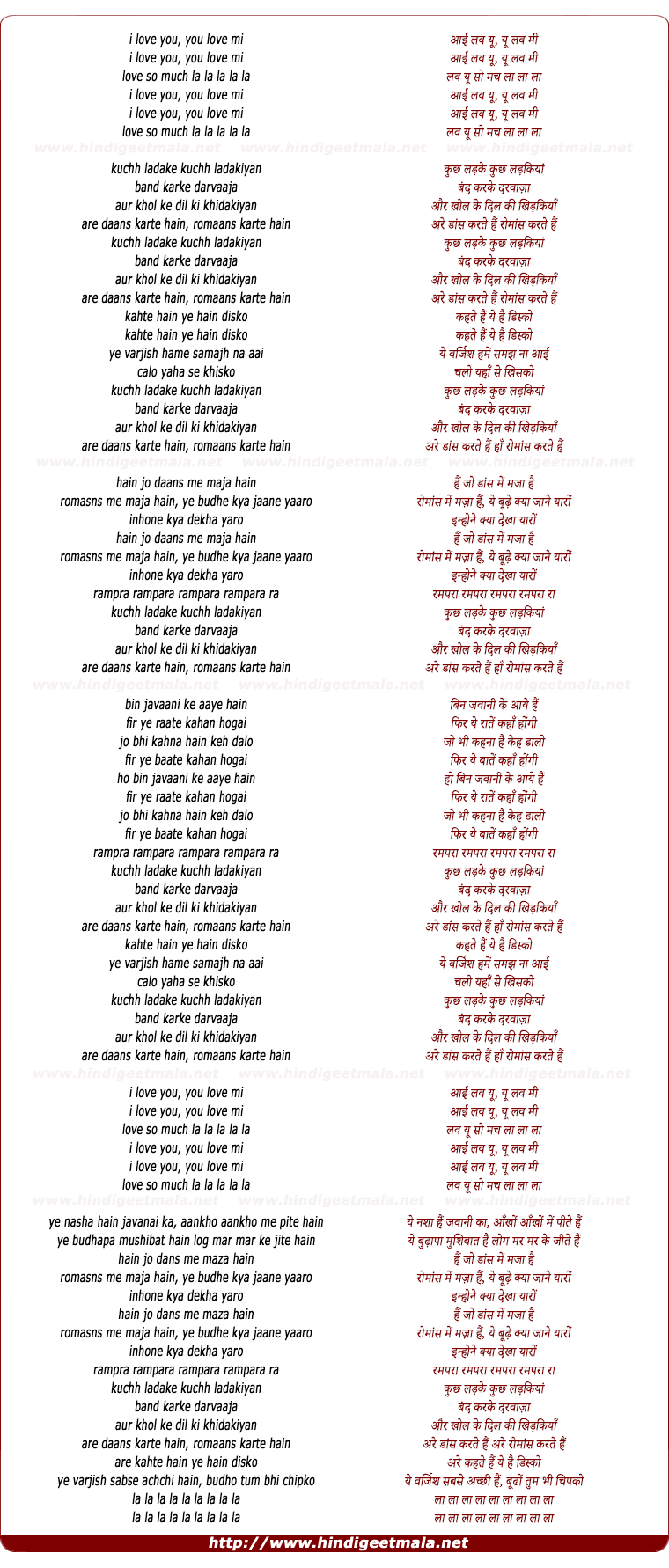 lyrics of song Kuchh Ladke Kuchh Ladkiya