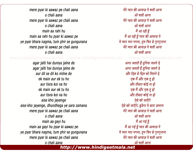 lyrics of song Mere Pyaar Ki Aavaaz Pe Chali Aanaa - Part 2