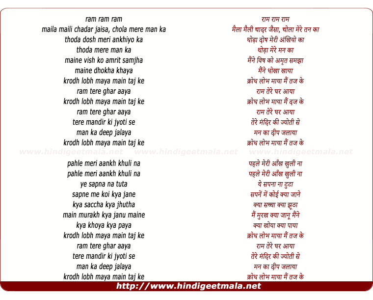 lyrics of song Ram Raam