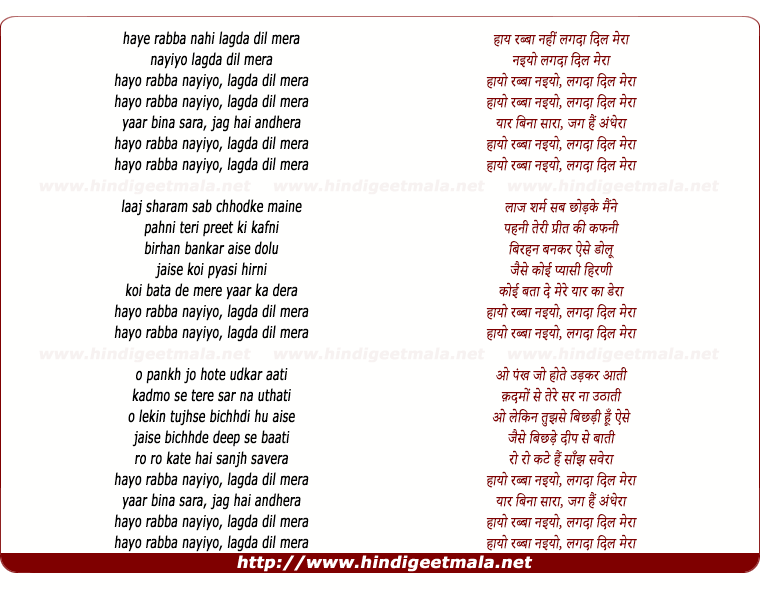lyrics of song Haye O Rabba Nahi Lagtaa