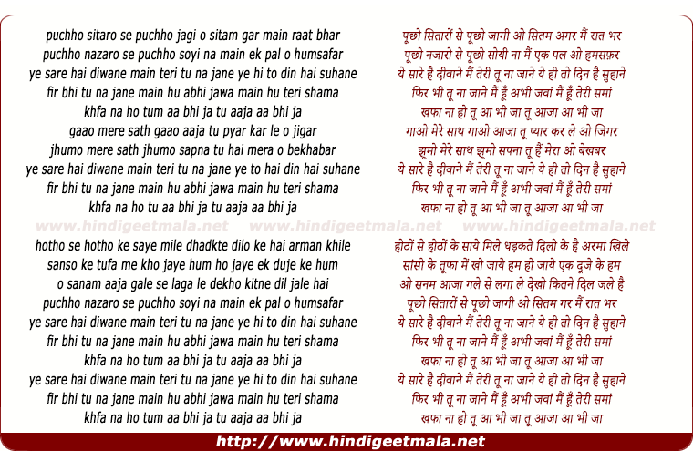 lyrics of song Aa Bhi Jaa (Alisha Chinai)