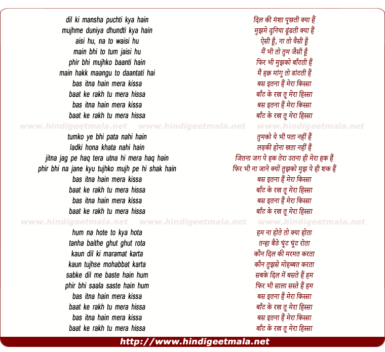 lyrics of song Mera Kissa (Unplugged)
