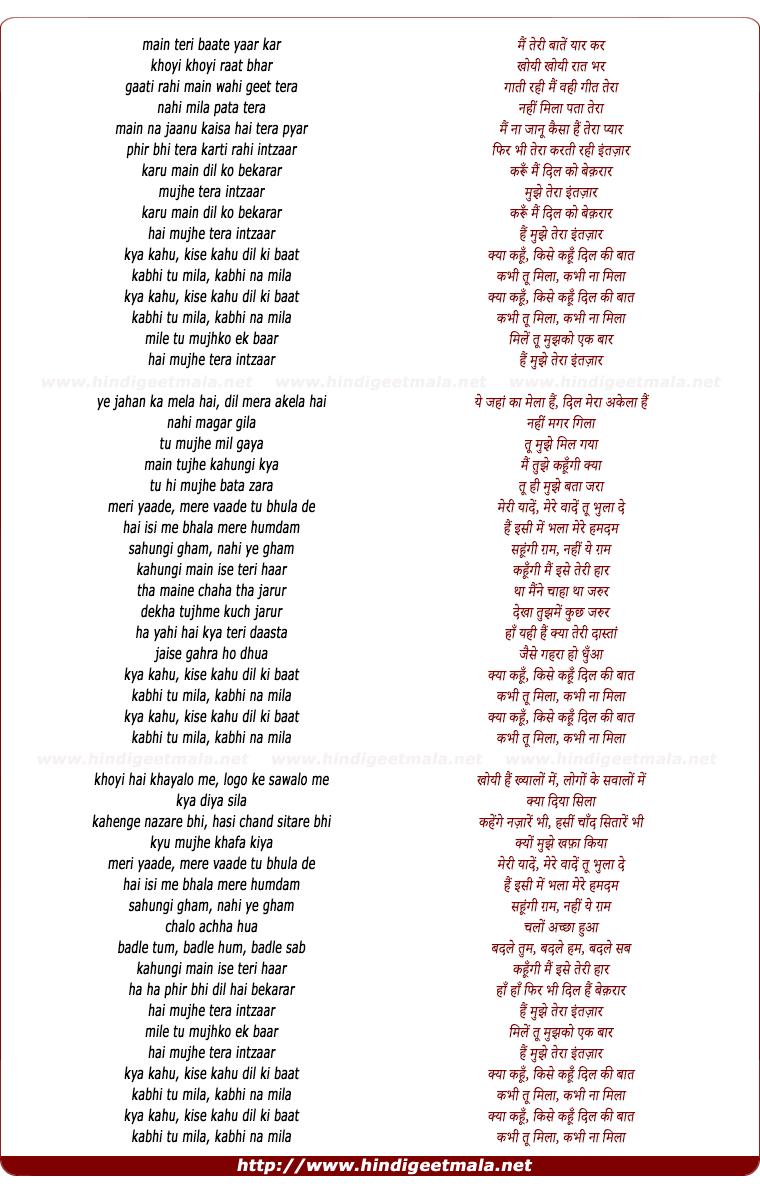 lyrics of song Intezar (Suneeta Rao)