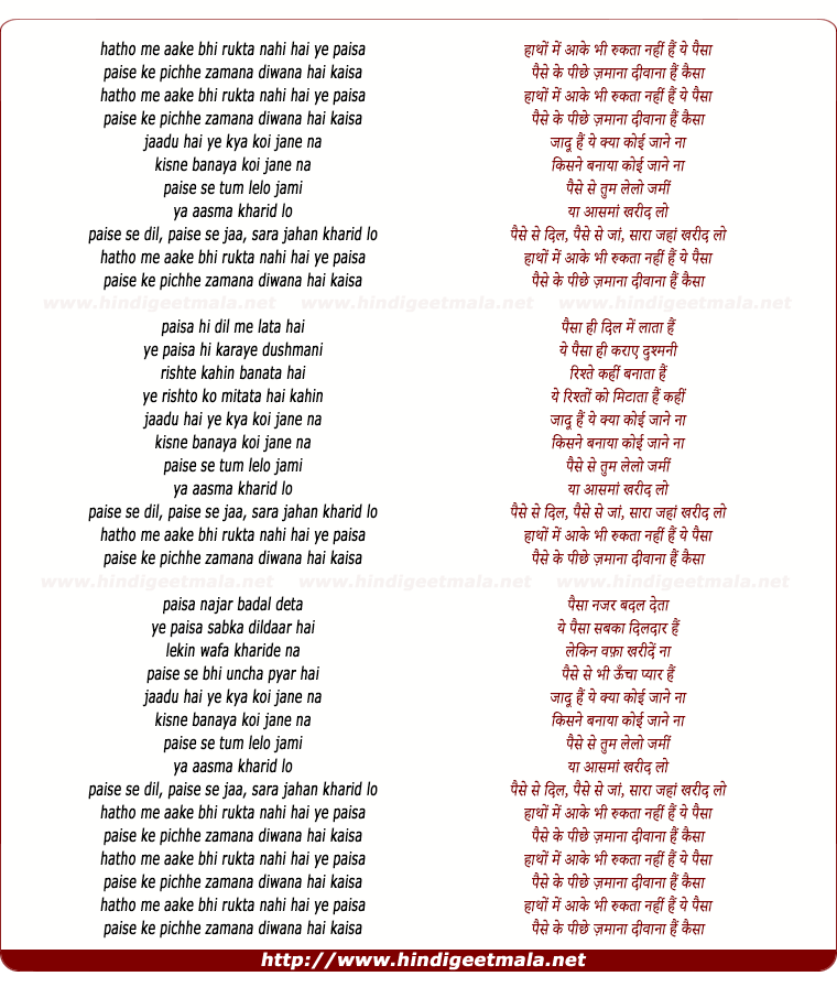 lyrics of song Paisaa