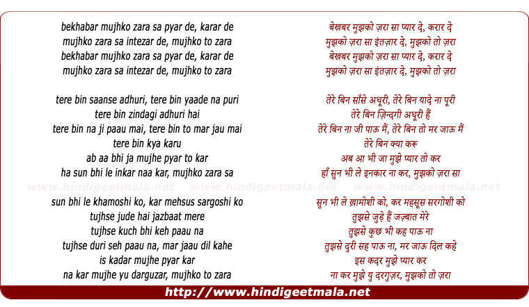 lyrics of song Bekhabar Mujhko Zara Sa Pyar De