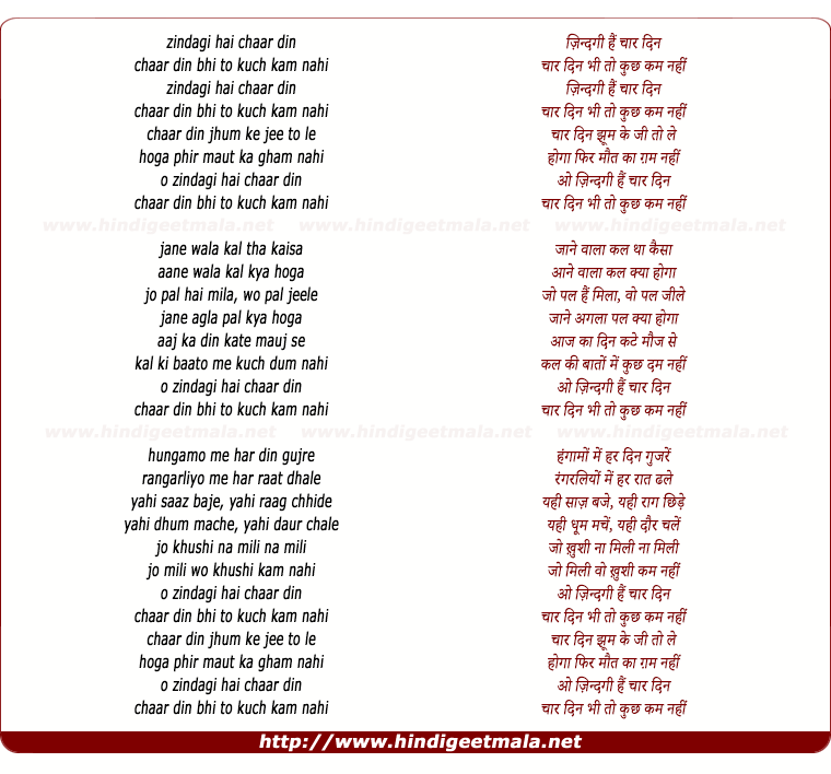 lyrics of song Zindagi Hai Chaar Din