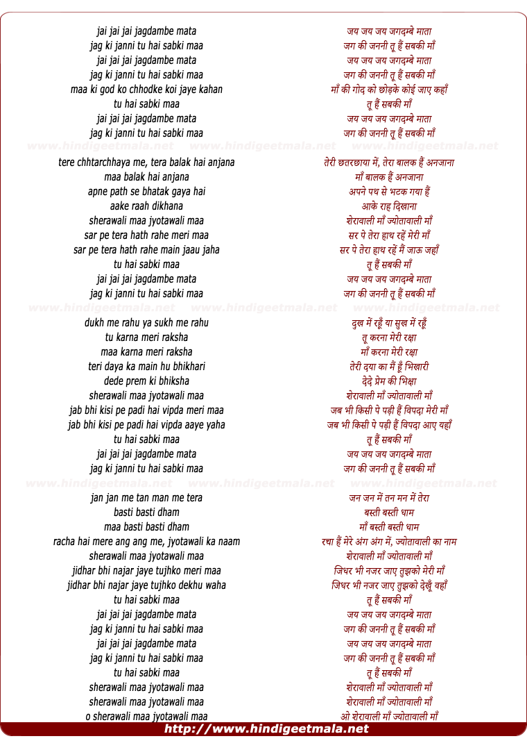 lyrics of song Jai Jagdambe Mata
