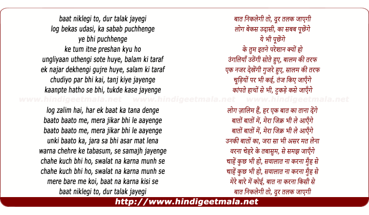 lyrics of song Baat Niklegi Toh Phir Dur Talak Jayegi