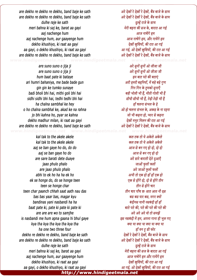 lyrics of song Dekho Re Dekho Band Baje Ke Sath
