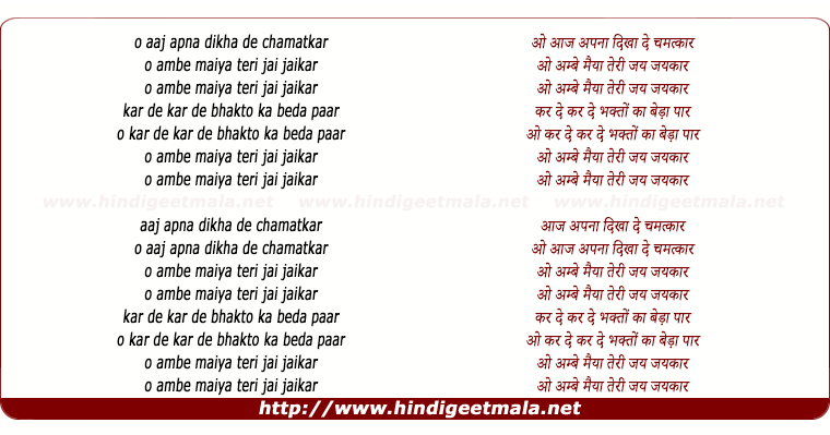 lyrics of song Ambe Maiyya