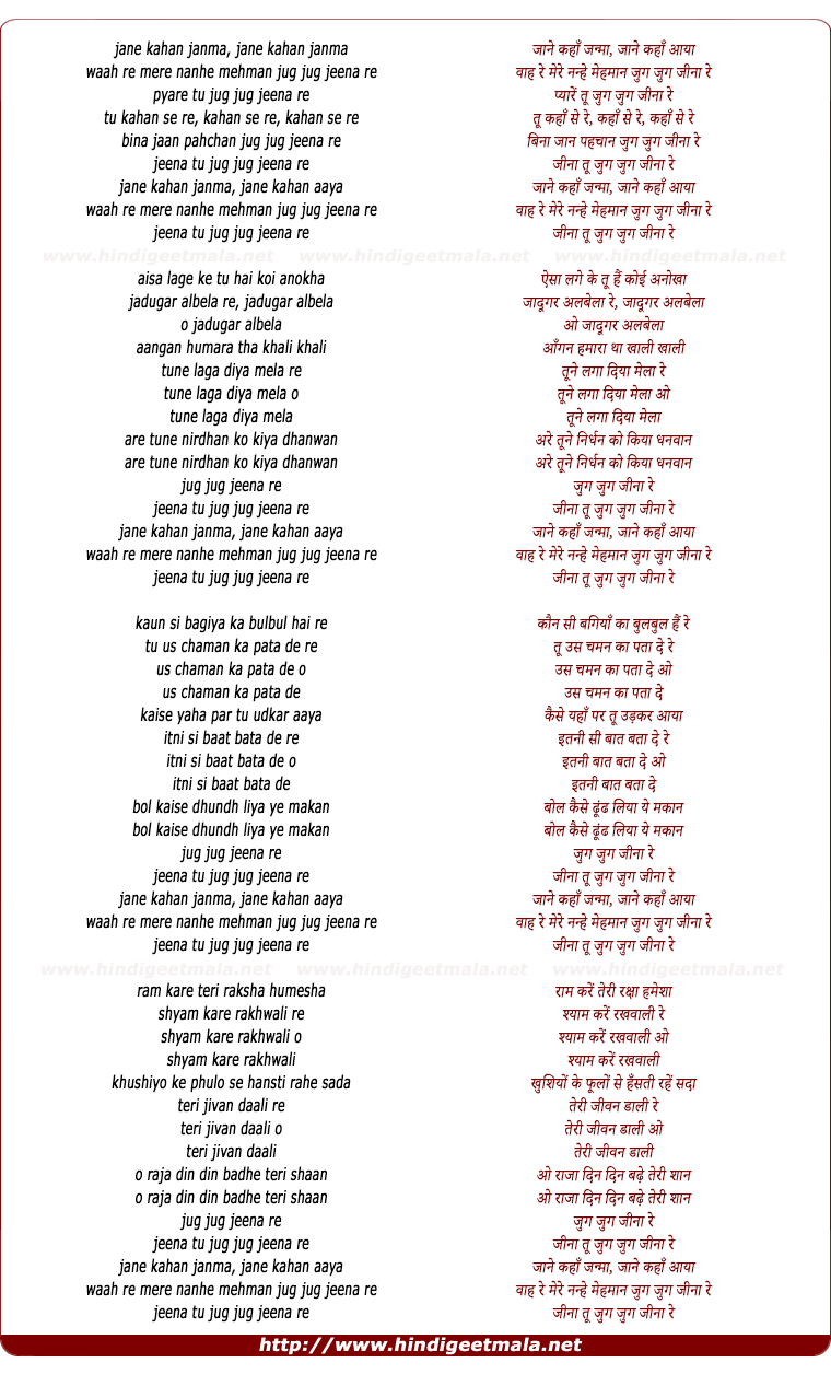 lyrics of song Jaane Kahan Janma