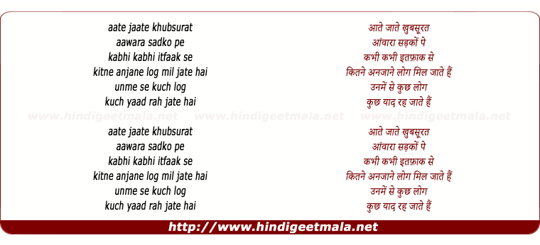 lyrics of song Aate Jate Khubsurat Aawara Sadko Pe (Female)