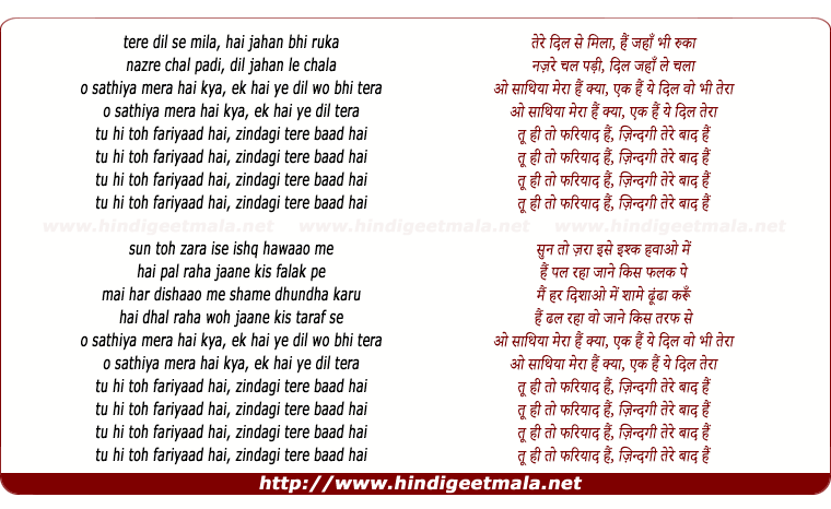 lyrics of song Fariyaad