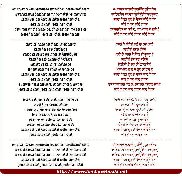 lyrics of song Jeete Hain Chal